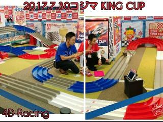 2017.7.30コジマKING CUP