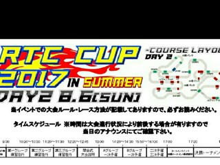 8/5*8/6 R.T.Ccup開催!