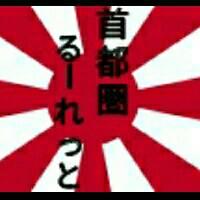 関東・ルーレット