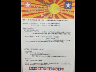 ザビック昭島ブックスオオトリステーションチャレンジ