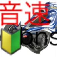 音速bns 〜サウンドスピードビギナーズ〜