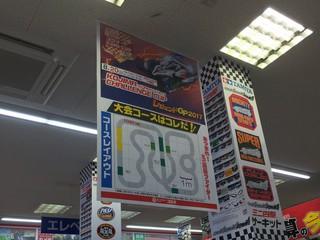コジマ×ビックカメラ八幡店2017/08/20サーキット