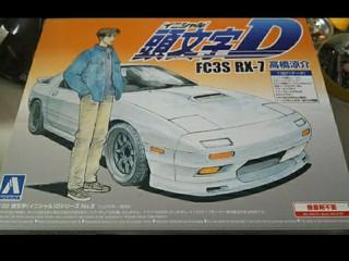 [番外編]アオシマ1/32 頭文字D FC3S RX-7