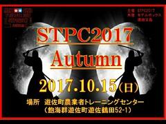 STPC2017 Autumn
