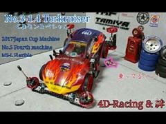 4D-Racing No.3-1.4 Torkruiser