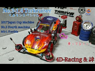 4D-Racing No.3-1.4 Torkruiser