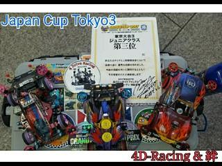 4D-Racing No.1 JCTokyo3 3位!