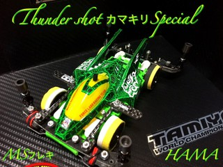 ⚡️Thunder shot カマキリ Special⚡️