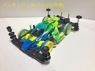 バンキッシュ S2マシン(4号機)