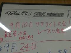 緊急告知‼️ 9/10東海ラジコン大会