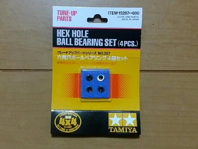 六角穴ボールベアリング 4個セット