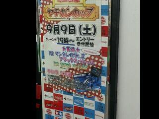 新橋→お宝鎌ヶ谷→ヤチカン