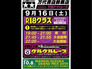 9/16万代ナイト3F権利戦