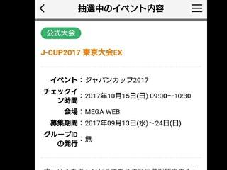 JC東京大会EX