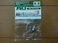 AO-1037 ミニ四駆 アルミシャフトストッパー(4個)