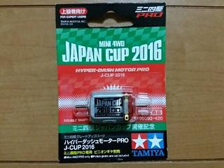 ハイパーダッシュモーターPRO J-CUP2016