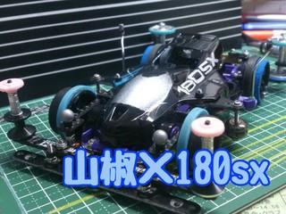 山椒×180sx  TZ用ボディ新調&改造点