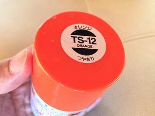 TS-12 ORANGE/オレンジ