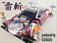 雷斬FM-A