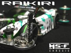 MS-F ライキリ