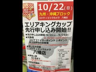 コジマ×ビックカメラ エリアキングカップとは!?