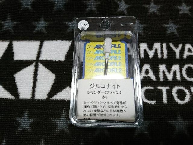 アルゴファイル ジルコナイト シリンダー ファイン[2017/9/25]
