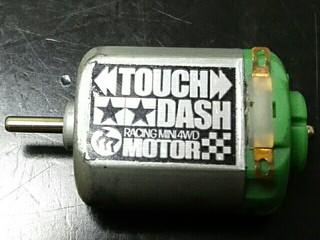 タッチダッシュ?