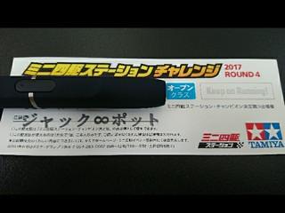 ステーションチャレンジRd4 ジャック∞ポット