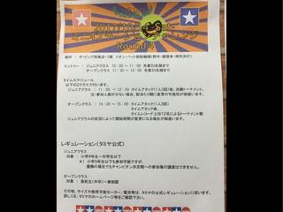 ザビック昭島ブックスオオオリチケ戦