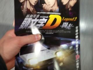 頭文字D LOVE!!!!!!!!!!!!!(((o(*゚▽゚*)o)))