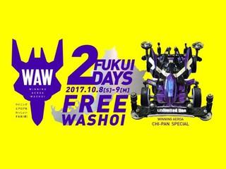 JC2017福井大会2デイズ WAW