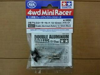 2段アルミローラー(13-12mm)ブラック