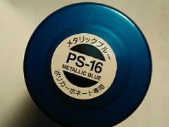 PS−16メタリックブルー