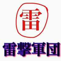 雷撃軍団(サンダーショットクラブ)