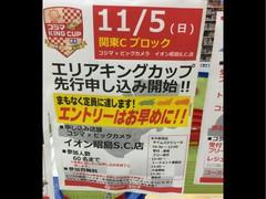 コジマエリアキングカップ