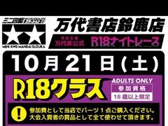 万代鈴鹿ナイトレース 10月21日
