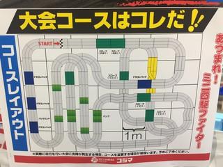 コジマ 八幡店 10/22 レースのコースレイアウト発表!