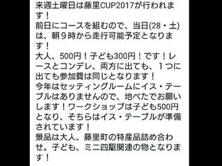 10/28の藤里CUP2017