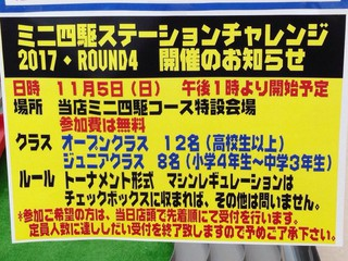 Joshin三田店ステーションチャレンジ   11/5