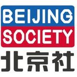 北京社迷你四驱车车队