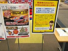コジマエリアキングカップ in コジマビックカメライオン昭島SC店
