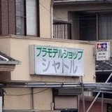 ☆チームシャトル☆