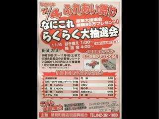 東京都府中市初(多分)ミニ四駆レンタル体験会