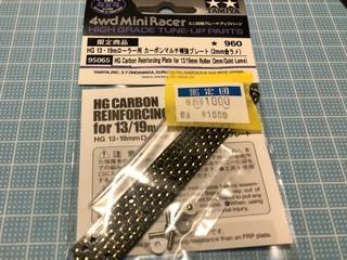 HG 13・19mローラー用 カーボンマルチ補強プレート (2mm金ラメ)