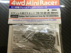 ステンレス皿ビスセット(10.12.20.25.30mm)