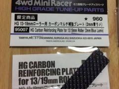 2mm直カーボン青ラメ
