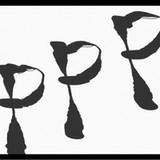 ppp(ピーピーピー)