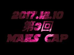 第3回マースカップ 2017.12.10