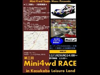 12/10(日) レース開催@埼玉レジャラン春日部店