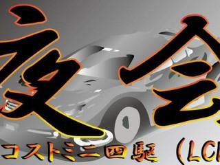 第1回夜会 100Rナイトレース(LCM4) アケポンレースもあるよ!